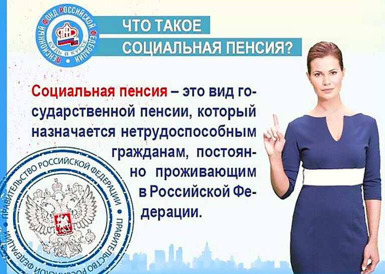 Социальные пенсии в России вырастут с апреля 2020 на 6,1%