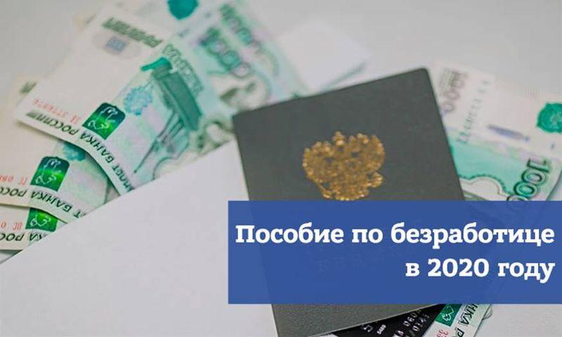 минимальный и максимальный размер пособие по безработице в 2020
