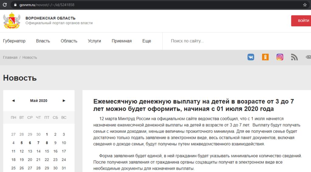 Пособие на ребенка от 3 до 7 лет в Воронежской области