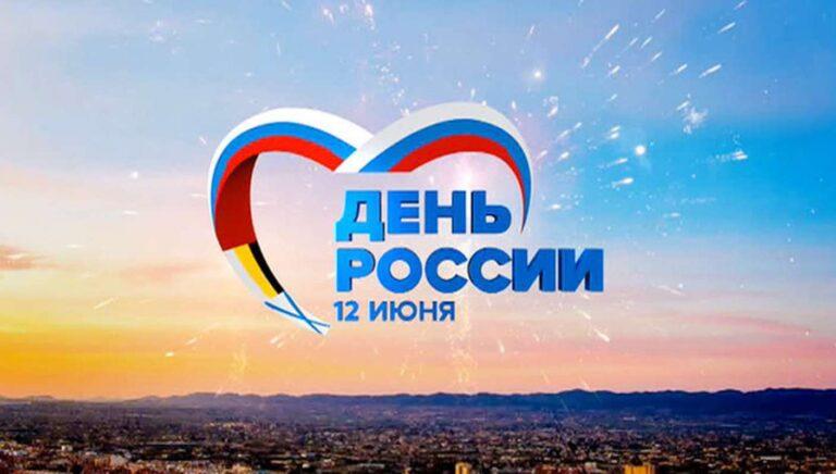 Сегодня страна празднует День России