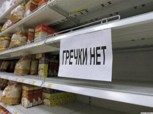В магазинах нет гречки
