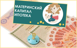 Ипотека и маткапитал