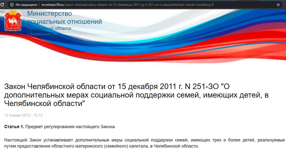 Областной материнский капитал в Челябинской области