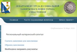 Региональный маткапитал в Севастополе