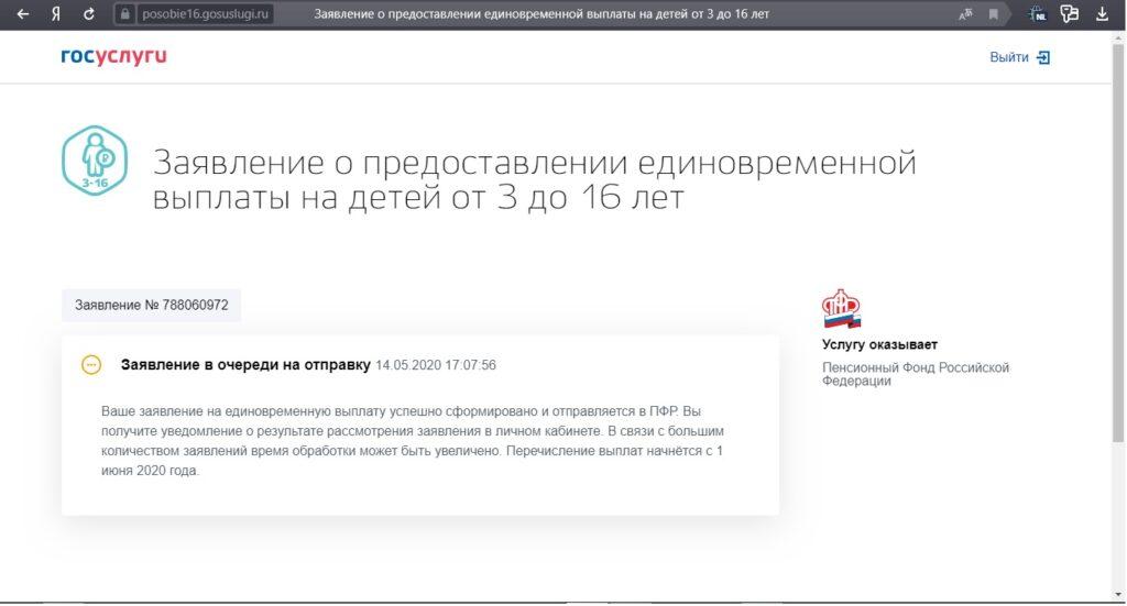 Заявление на выплату 10000 рублей на ребенка от 3 до 16 лет