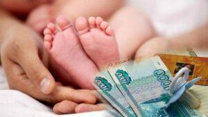 Областное пособие при рождении