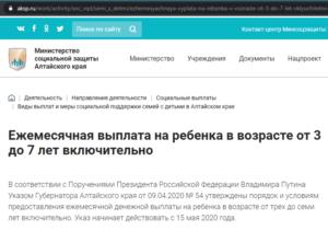 Пособие на детей 3-7 лет в Алтайском крае