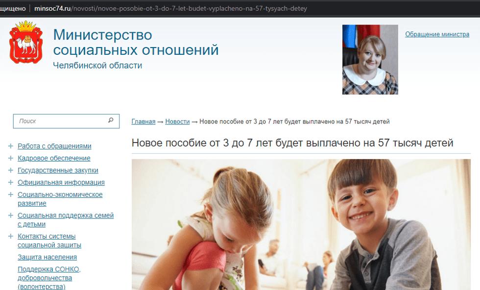 Пособие на ребенка от 3 до 7 лет в Челябинской области