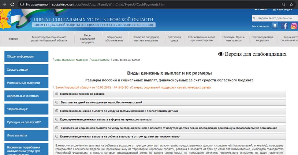 пособие от 3 до 7 лет в Кировской области