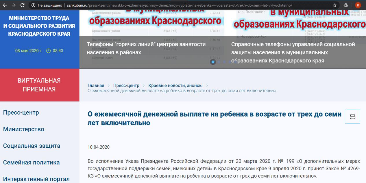 Пособие от 3 до 7 лет в Краснодарском крае