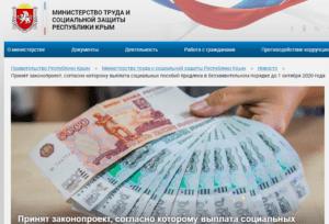 Пособие на детей 3-7 лет в Крыму