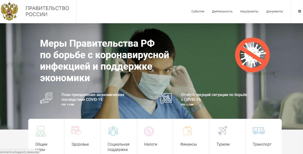 Меры поддержки в коронавирус онлайн сервис Правительства