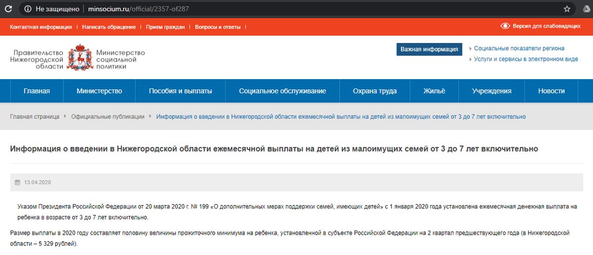пособие на ребенка от 3 до 7 лет в Нижегородской области