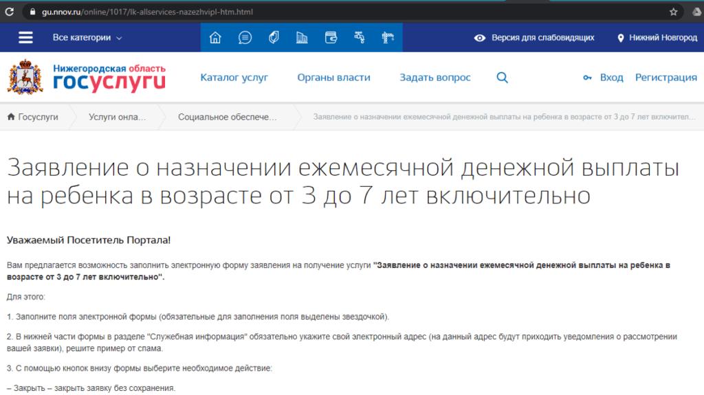 Портала госуслуг Нижегородской области. Заявление на пособие на ребенка 3-7 лет