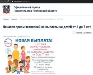 Пособие на ребенка от 3 до 7 лет в Ростовской области