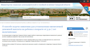 Пособие на ребенка от 3 до 7 лет в Самарской области