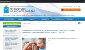 пособие на ребенка до 7 лет в Саратовской области
