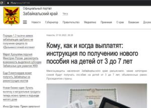 Пособие на ребенка от 3 до 7 лет в Забайкальском крае