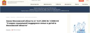 Единовременное областное пособие при рождении в Московской области