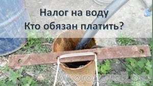 Налог на воду из скважины