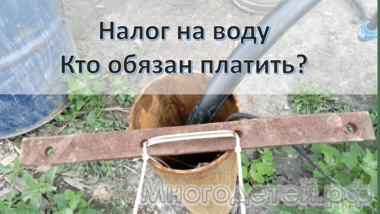 Налог на воду из скважины или колодца: кто обязан платить