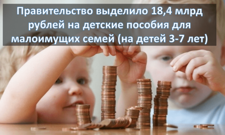 Регионам выделят 18,4 млрд на выплату пособий на детей 3-7 лет