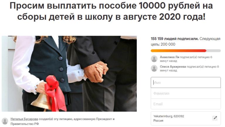 В Госдуме петицию родителей о выплате 10 000 р. в августе назвали уместной