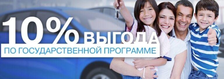 Госпрограммы льготного автокредитования: «Семейный автомобиль», «Первый автомобиль» и другие