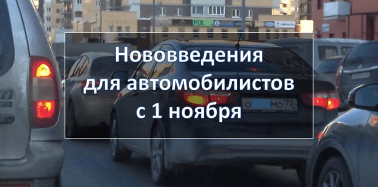 Нововведения в законах для водителей (новые правила вводятся с 1 ноября)