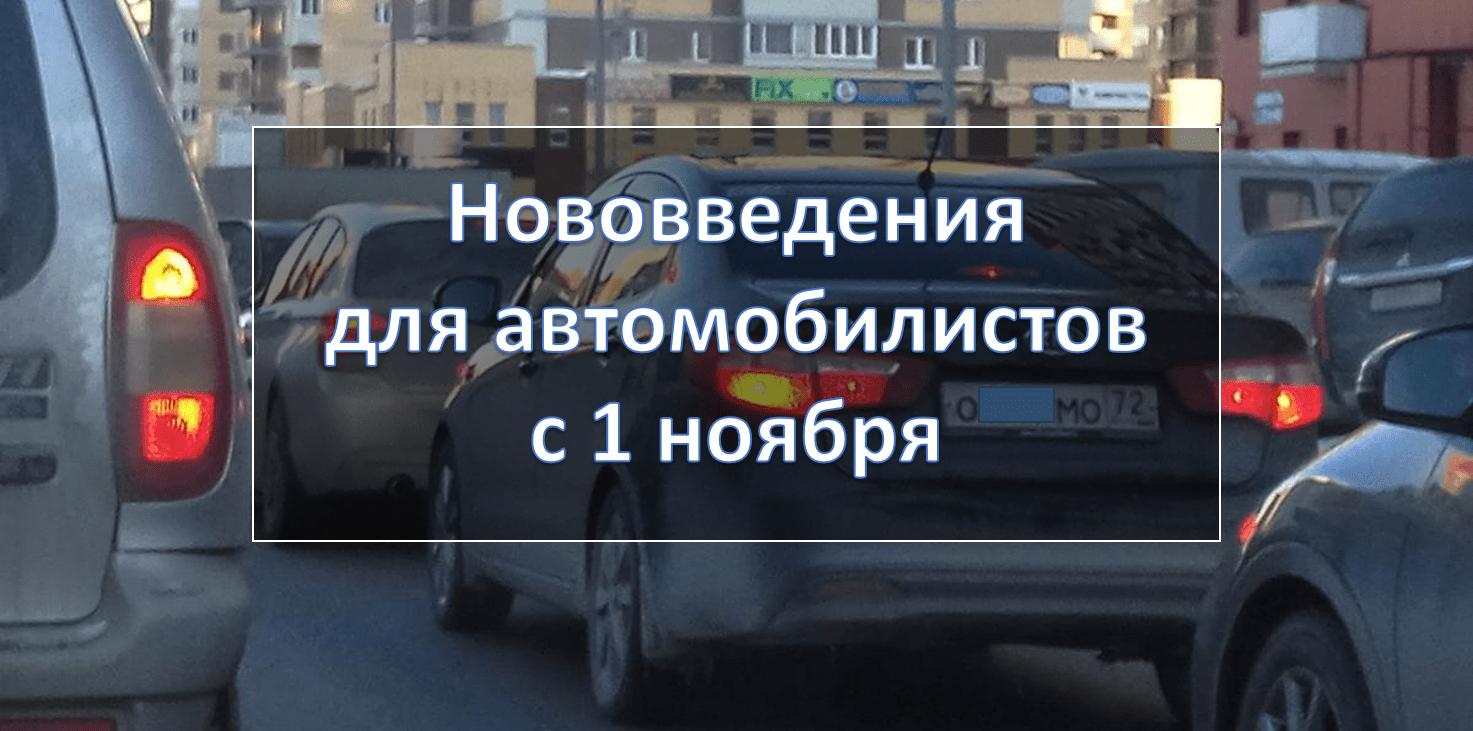 Нововведения для автомобилистов с 1 ноября 2020