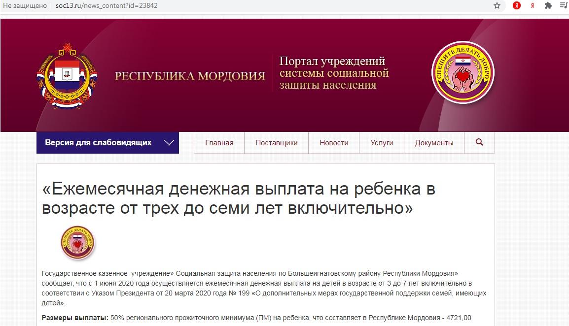 Пособие на ребенка от 3 до 7 лет в Республике Мордовия