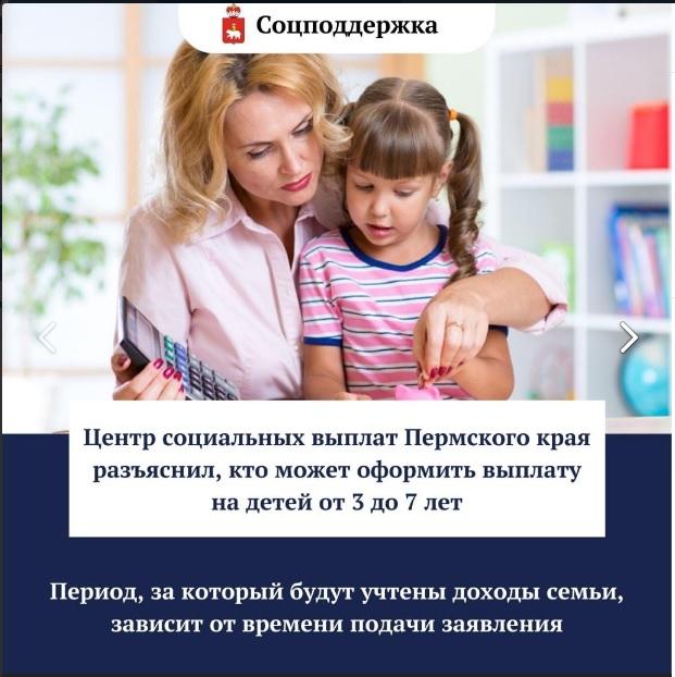 Пособие на ребенка от 3 до 7 лет в Пермском крае