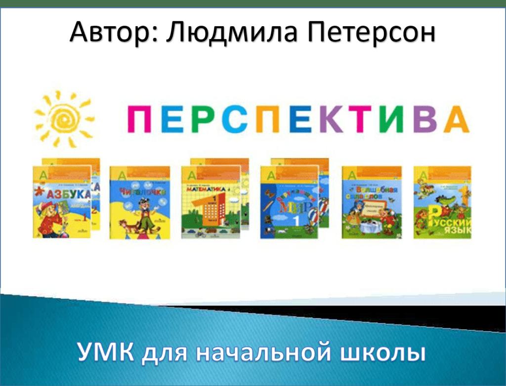 программа для начальной школы Перспектива