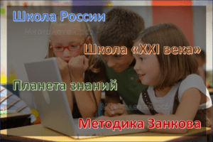 Программы по которым обучают в школах