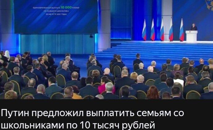 Путин: 10 000 р. на подготовку к школе