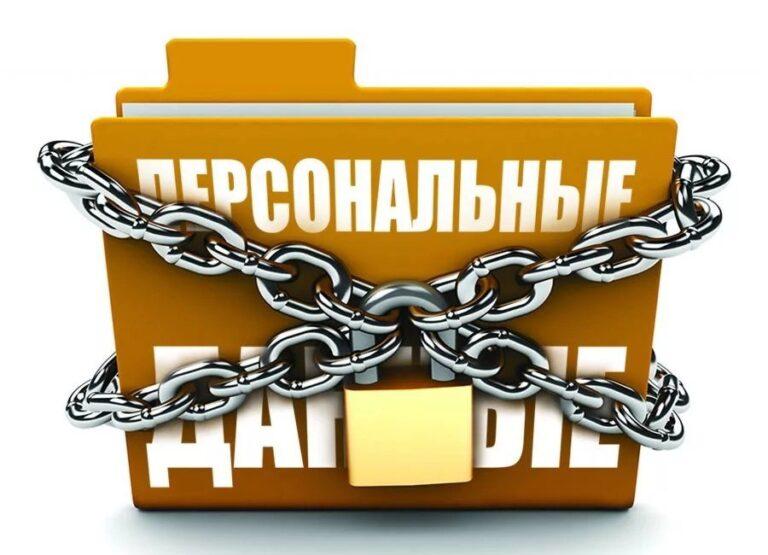 Нововведения в законе «О персональных данных»