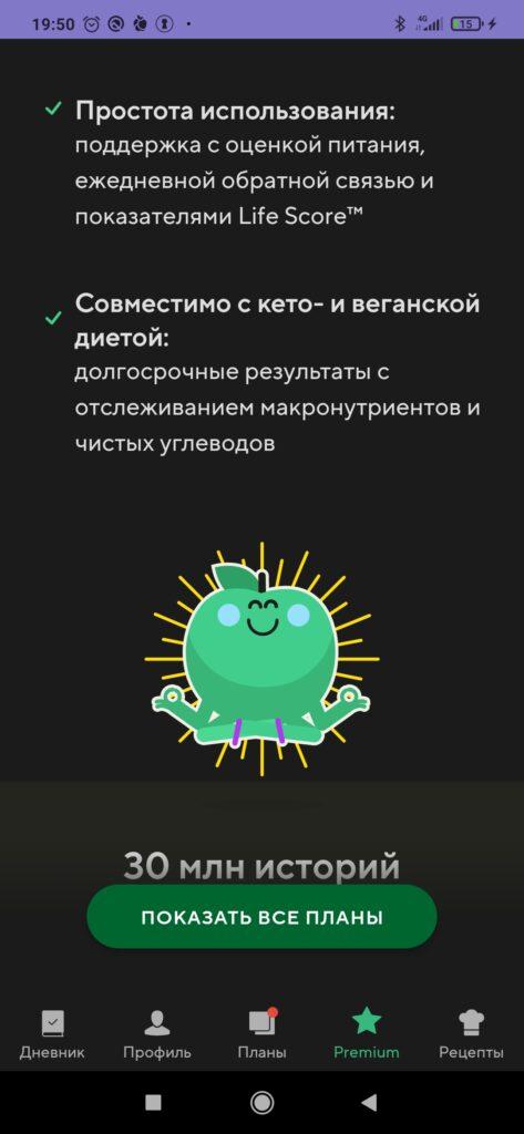 Lifesum Premium