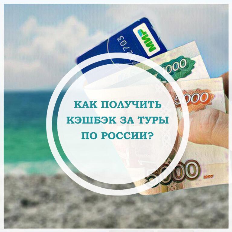 Туристический кешбэк — госпрограмма для россиян