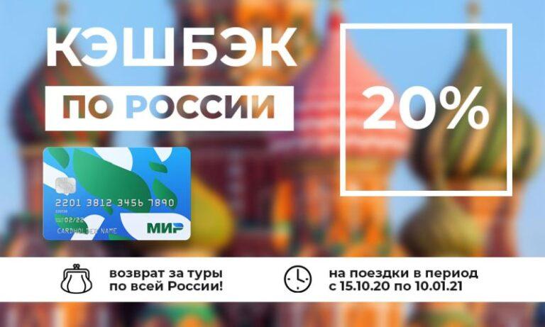 Туры с кешбэком теперь можно оплатить до 31 августа
